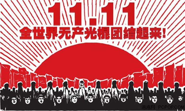 Día del Soltero China
